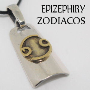 Epizephiry ZODIACOS